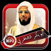 الشاطري ابو بكر قران صوتي بدون نت icon