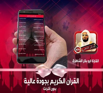 الشاطري ابو بكر قران صوتي بدون نت screenshot 1