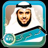 محمد البراك قران مرتل صوتي بدون نت icon