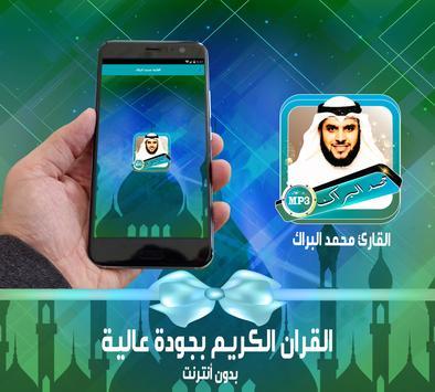 محمد البراك قران مرتل صوتي بدون نت poster