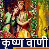 Krishna Vaani Audio : कृष्ण वाणी icon