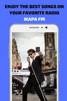 Радио жара фм listen online for free screenshot 6