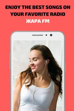Радио жара фм listen online for free screenshot 10
