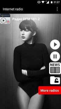 Радио DFM слушать онлайн бесплатно screenshot 4