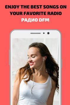 Радио DFM слушать онлайн бесплатно poster