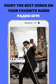 Радио DFM слушать онлайн бесплатно screenshot 11