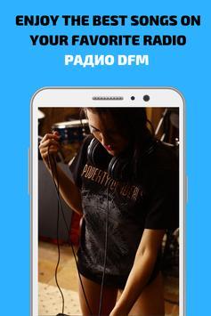 Радио DFM слушать онлайн бесплатно screenshot 12