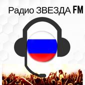 Радио ЗВЕЗДА FM, listen online for free icon