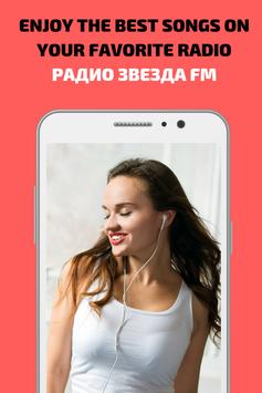Радио ЗВЕЗДА FM, listen online for free screenshot 5