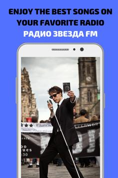 Радио ЗВЕЗДА FM, listen online for free screenshot 6