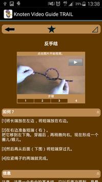 繩結視頻指南-審訊 截圖 1