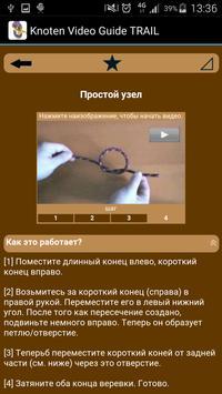 Узлы Видео Гид - ТРОПКА скриншот 1