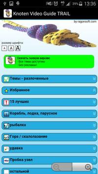 Узлы Видео Гид - ТРОПКА скриншот 3