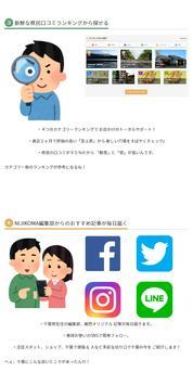 虹色こまち NIJIKOMA screenshot 3