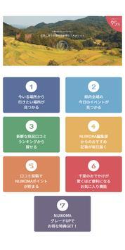 虹色こまち NIJIKOMA poster