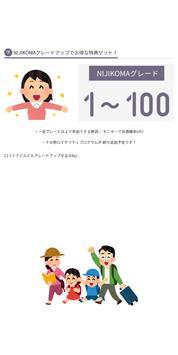虹色こまち NIJIKOMA screenshot 2