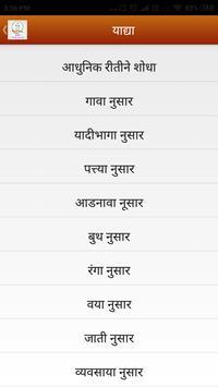 Sushilkumar Shinde Solapur Central screenshot 1