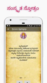 Ram Raksha Stotra in Kannada poster