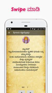 Ram Raksha Stotra in Kannada screenshot 1