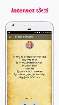Ram Raksha Stotra in Kannada screenshot 2