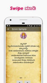 Ram Raksha Stotra in Kannada screenshot 3