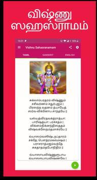 VishnuSahasraNamam விஷ்ணு ஸஹஸ்ரநாமம் Offline Audio poster