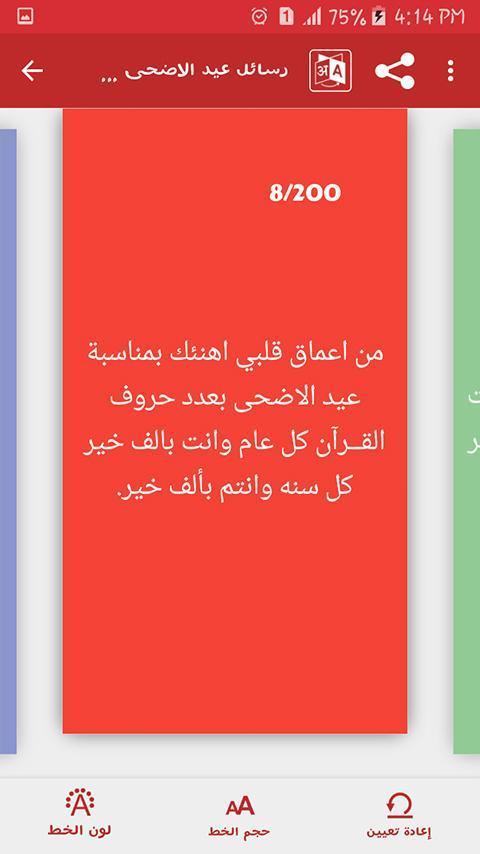 رسائل عيد الاضحى للحبيب For Android Apk Download