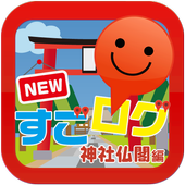 NEWすごログ 神社仏閣編 icon