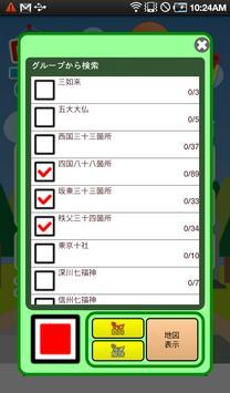 NEWすごログ 神社仏閣編 screenshot 10