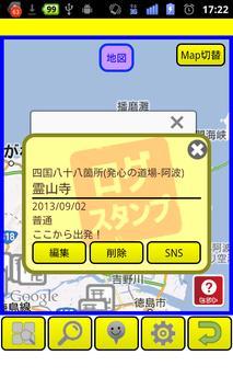 NEWすごログ 神社仏閣編 screenshot 1