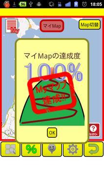 NEWすごログ 神社仏閣編 screenshot 2