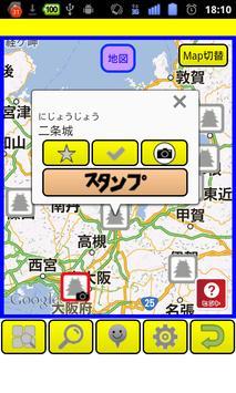 NEWすごログ 神社仏閣編 screenshot 3