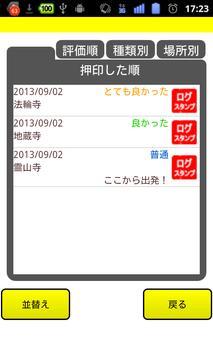 NEWすごログ 神社仏閣編 screenshot 4