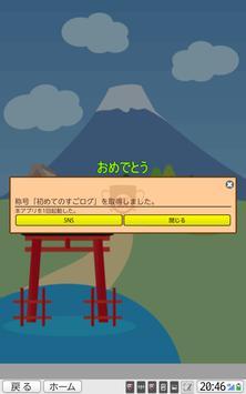 NEWすごログ 神社仏閣編 screenshot 5