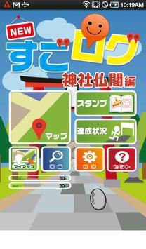 NEWすごログ 神社仏閣編 screenshot 6