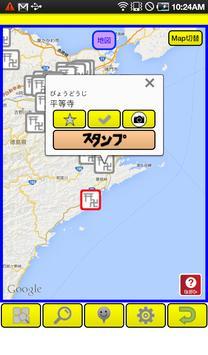 NEWすごログ 神社仏閣編 screenshot 8
