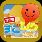 NEWすごログ 温泉編 icon