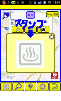 NEWすごログ 温泉編 screenshot 1