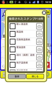 NEWすごログ 温泉編 screenshot 2