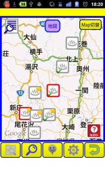 NEWすごログ 温泉編 screenshot 4