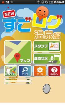 NEWすごログ 温泉編 screenshot 6