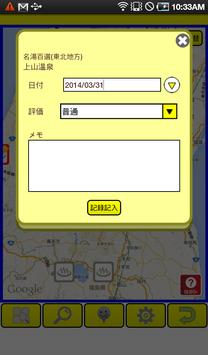 NEWすごログ 温泉編 screenshot 9