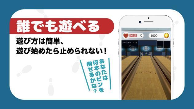 ボウリングストライク|2020年最新ボウリングゲーム・完全無料・操作簡単・単純だけど面白い スクリーンショット 1