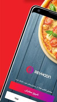 ریحون سفارش آنلاین غذا Reyhoon plakat