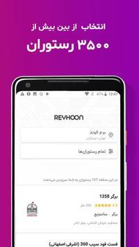 ریحون سفارش آنلاین غذا Reyhoon screenshot 3
