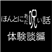 ほんとにあった呪いの体験-怖い話- icon
