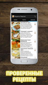 Рецепты пирогов рецепты с фото screenshot 1