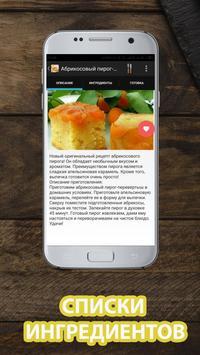 Рецепты пирогов рецепты с фото screenshot 2