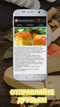 Рецепты пирогов рецепты с фото screenshot 3