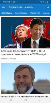 Новости России и мира - политика, экономика, наука poster